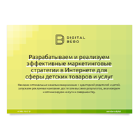 Презентация для Digital Buro